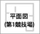 平面図(第1競技場)