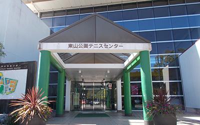 東山公園テニスセンター(エリア:名古屋市)