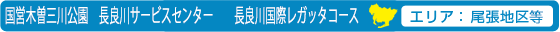 国営木曽三川公園 長良川サービスセンター 長良川国際レガッタコース(エリア:尾張地区)
