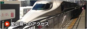 愛知県へのアクセス