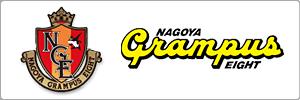 NAGOYA Grampus(名古屋グランパス)