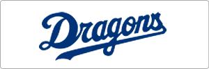 Dragons(中日ドラゴンズ)