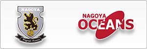 NAGOYA OCEANS(名古屋オーシャンズ)